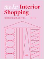 더 퍼스트 인테리어 쇼핑 The 1st Interior Shopping