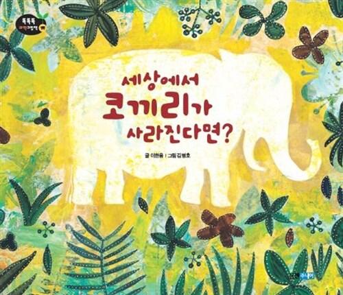 세상에서 코끼리가 사라진다면?