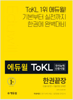 에듀윌 토클 ToKL 국어능력인증시험 한권끝장