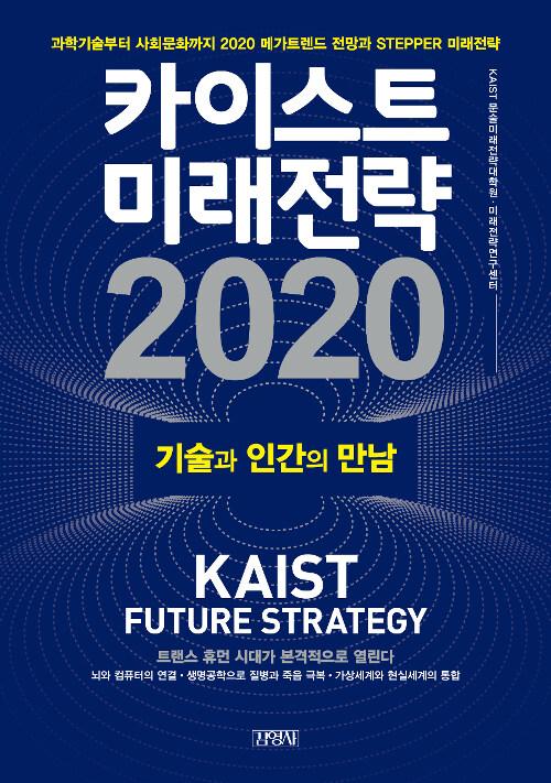 카이스트 미래전략 2020