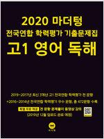 2020 마더텅 전국연합 학력평가 기출문제집 고1 영어 독해 (2020년)
