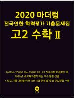 2020 마더텅 전국연합 학력평가 기출문제집 고2 수학 2 (2020년)