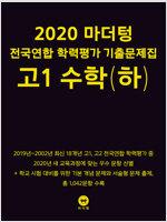 2020 마더텅 전국연합 학력평가 기출문제집 고1 수학 (하) (2020년)