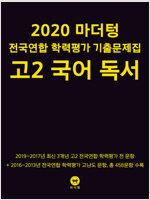2020 마더텅 전국연합 학력평가 기출문제집 고2 국어 독서 (2020년)