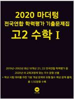 2020 마더텅 전국연합 학력평가 기출문제집 고2 수학 1 (2020년)