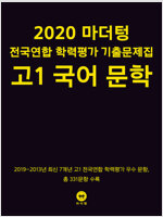 2020 마더텅 전국연합 학력평가 기출문제집 고1 국어 문학 (2020년)