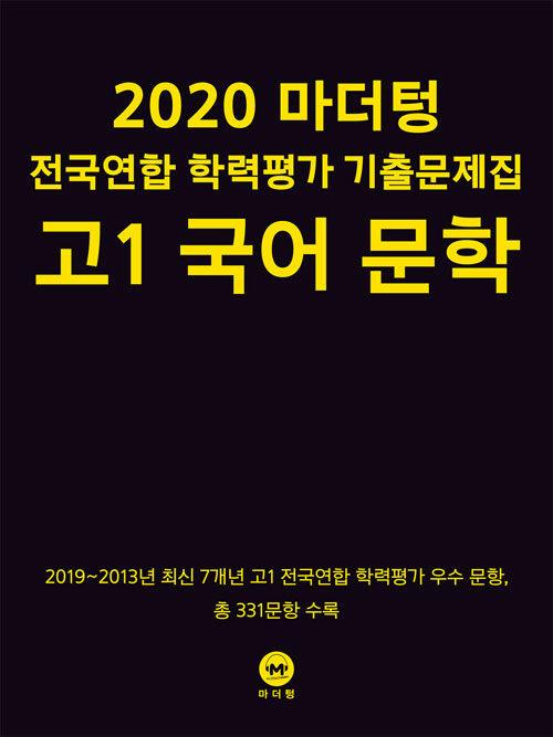 마더텅 전국연합 학력평가 기출문제집 고1 국어 문학 (2020년)