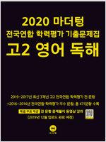 2020 마더텅 전국연합 학력평가 기출문제집 고2 영어 독해 (2020년)