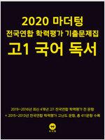 2020 마더텅 전국연합 학력평가 기출문제집 고1 국어 독서 (2020년)