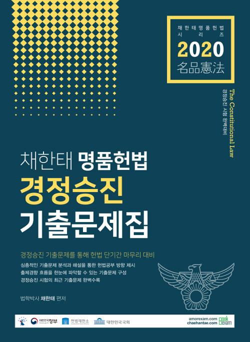 2020 채한태 명품헌법 경정승진 기출문제집