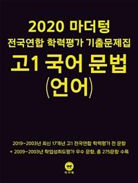 2020 마더텅 전국연합 학력평가 기출문제집 고1 국어 문법(언어) (2020년)