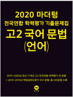 2020 마더텅 전국연합 학력평가 기출문제집 고2 국어 문법(언어) (2020년)