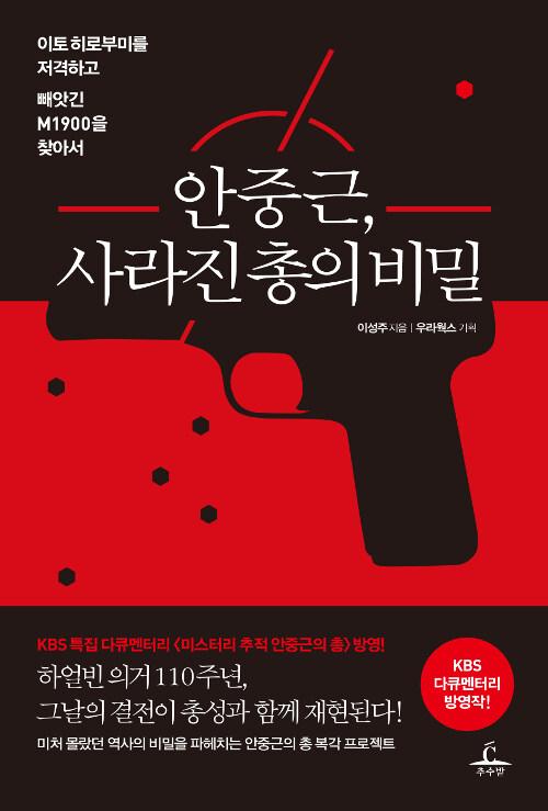 안중근, 사라진 총의 비밀