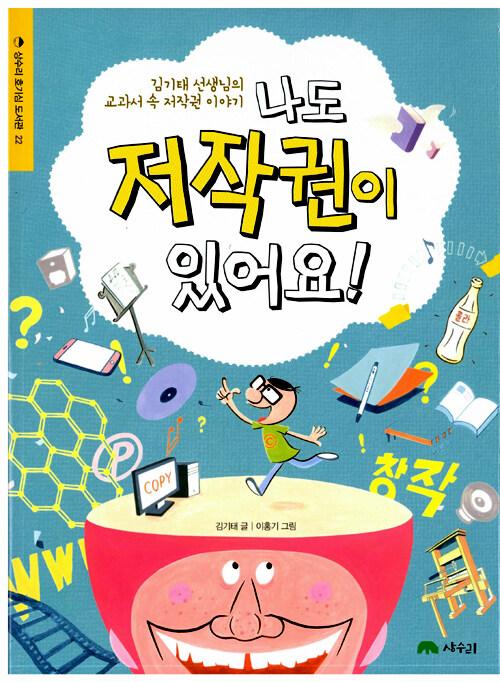 나도 저작권이 있어요! : 김기태 선생님의 교과서 속 저작권 이야기