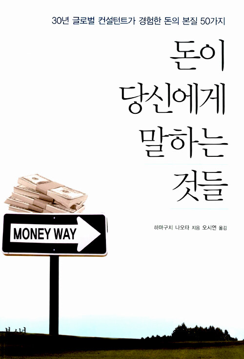 돈이 당신에게 말하는 것들