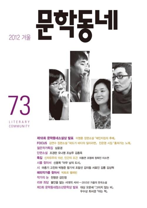 계간 문학동네 2012년 겨울 통권 73호