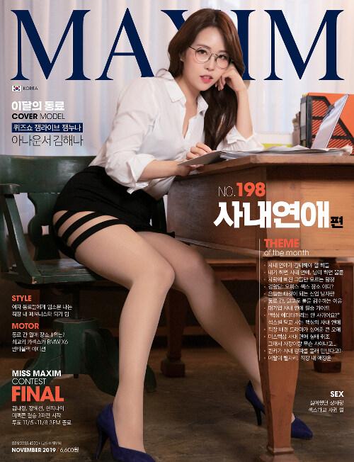 맥심 Maxim A형 2019.11 (표지 : 김해나)
