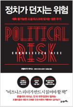 정치가 던지는 위험