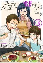 [고화질] 야쿠모 씨는 밥을 먹이고 싶어. 03
