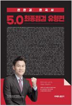 2020 전한길 한국사 5.0 최종점검 유형편