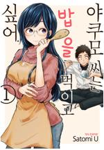 [고화질세트] 야쿠모 씨는 밥을 먹이고 싶어. (총3권/미완결)