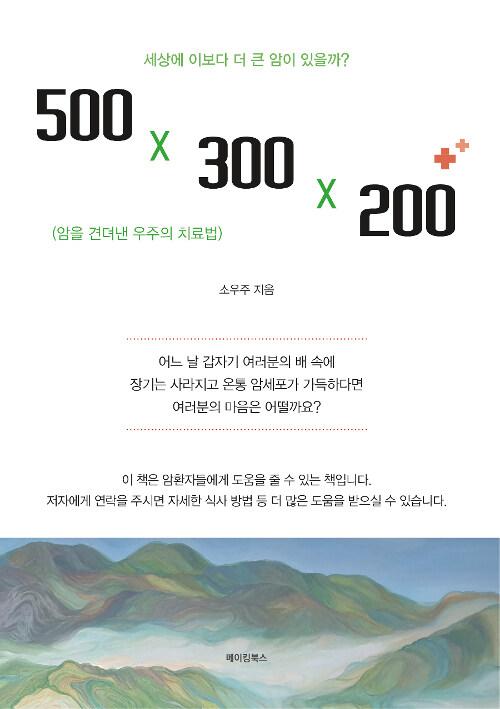 500×300×200