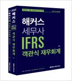 2020 해커스 세무사 IFRS 객관식 재무회계 (문제집 + 해설집) - 전2권