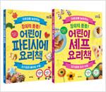 어린이 요리책 베스트 세트 - 전2권 (셰프 + 파티시에)