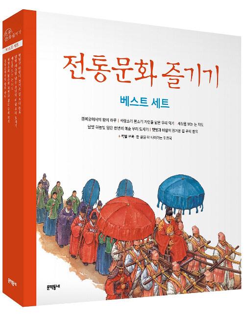 전통문화 즐기기 베스트 세트 - 전6권