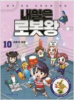 내일은 로봇왕 10 (본책 + 로봇 키트 : 링크 구조를 이용한 캥거루 로봇 키트)