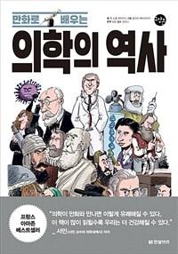만화로 배우는 의학의 역사