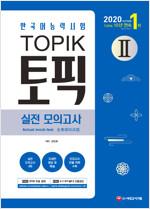 2020 한국어능력시험 TOPIK Ⅱ(토픽 Ⅱ) 실전 모의고사 (교재 + MP3)