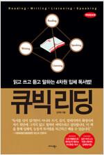 큐빅리딩 : 읽고 쓰고 듣고 말하는 4차원 입체 독서법!