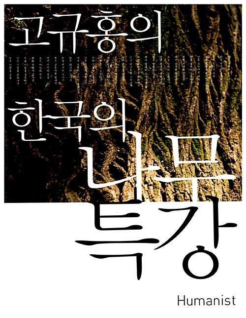 고규홍의 한국의 나무 특강