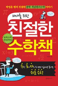 10대를 위한 친절한 수학책 - 박영훈 쌤의 친절한 중학 개념원리수학 이야기
