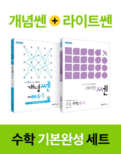[세트] 개념쎈 + 라이트 쎈 초등 수학 6-1 세트 - 전2권 (2020년)