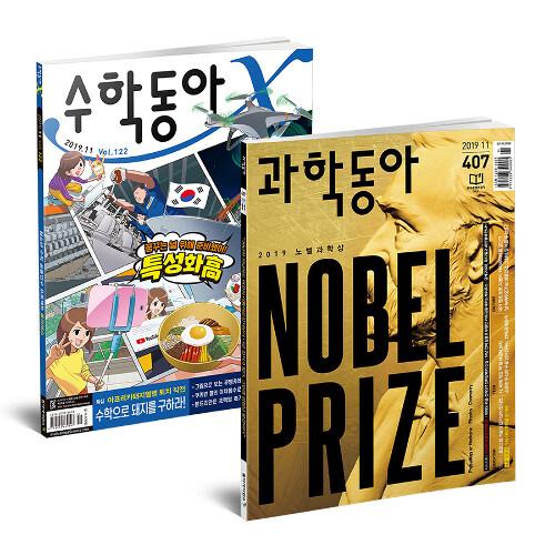 과학동아 + 수학동아 2019.11 - 전2권