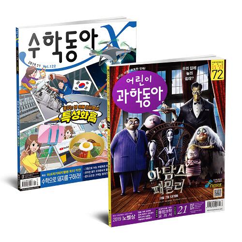 어린이 과학동아 Vol.21 + 수학동아 2019.11