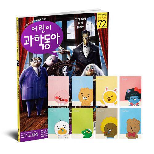 어린이 과학동아 Vol.21 + 카카오 프렌즈 캐릭터 노트(랜덤 1부)
