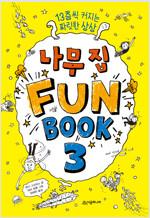 나무 집 Fun Book 3 (펀 북)
