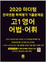 2020 마더텅 전국연합 학력평가 기출문제집 고1 영어 어법.어휘 (2020년)