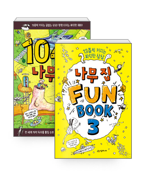[세트] 나무 집 Fun Book 3 (펀 북) + 104층 나무 집 - 전2권