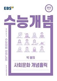 EBSi 강의노트 수능개념 사탐 박봄의 사회문화 개념홀릭 (2020년)