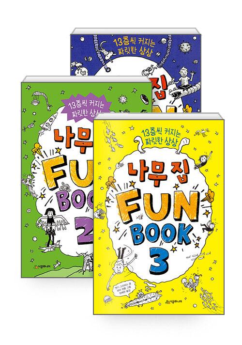 [세트] 나무 집 Fun Book 1~3 (펀 북) 세트 - 전3권