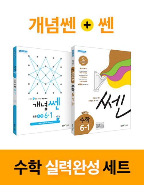 [세트] 개념쎈 + 쎈 초등 수학 6-1 세트 - 전2권 (2020년)