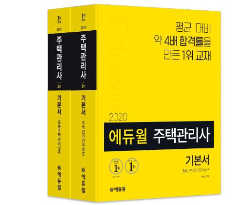 [세트] 2020 에듀윌 주택관리사 2차 기본서 세트 - 전2권