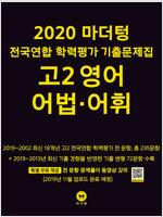 2020 마더텅 전국연합 학력평가 기출문제집 고2 영어 어법.어휘 (2020년)