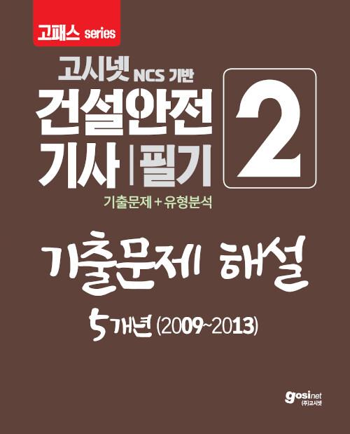 2020 고패스 건설안전기사 필기 2 : 기출문제 해설 5개년 (2009~2013)
