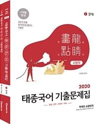 2020 소방직 태종국어 화룡점정 기출문제집