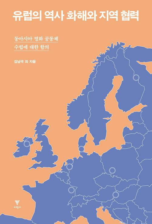 유럽의 역사 화해와 지역 협력